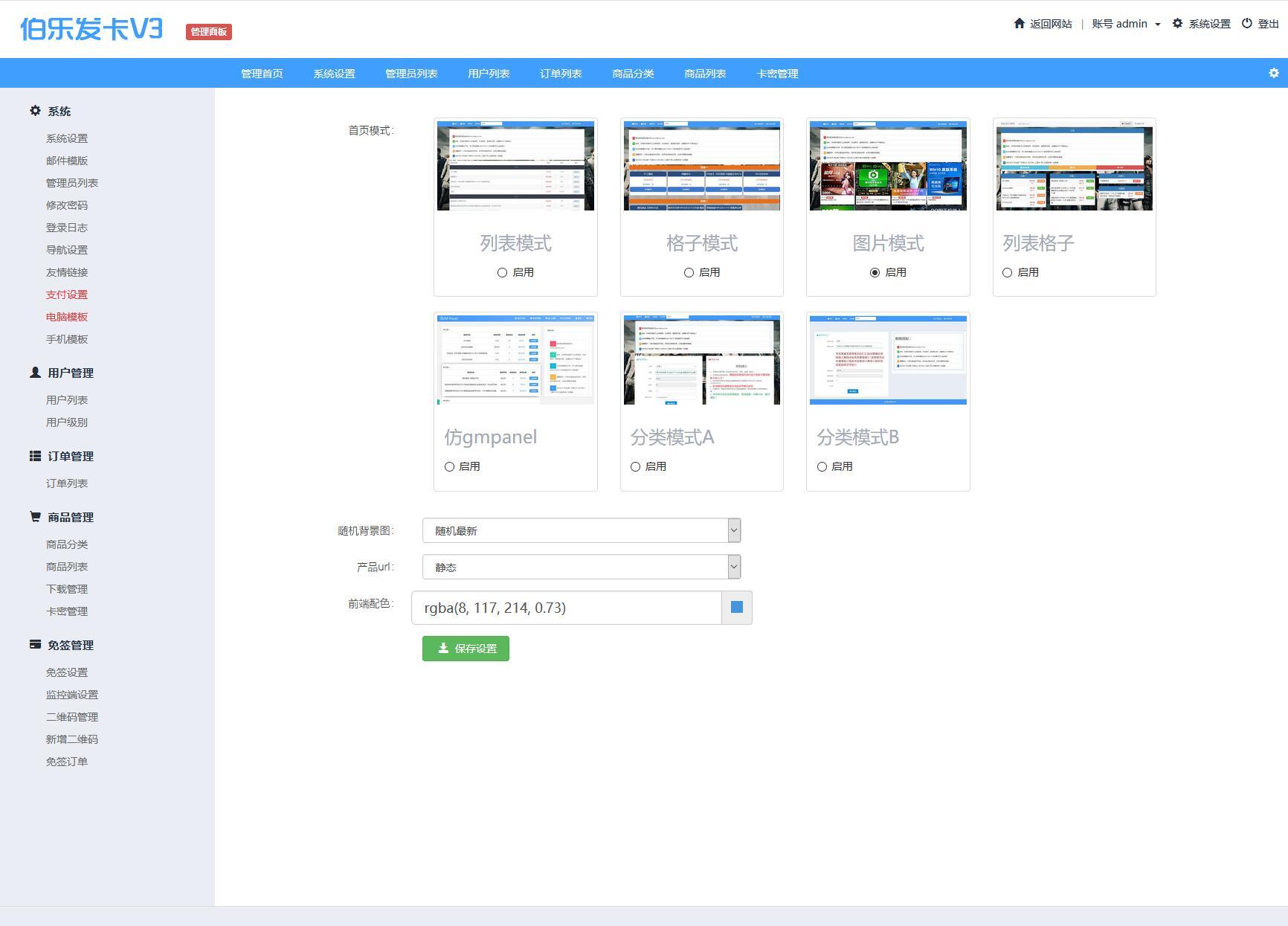 【伯乐发卡V3】PHP在线自动发卡网源码 全新一键安装版-找主题源码