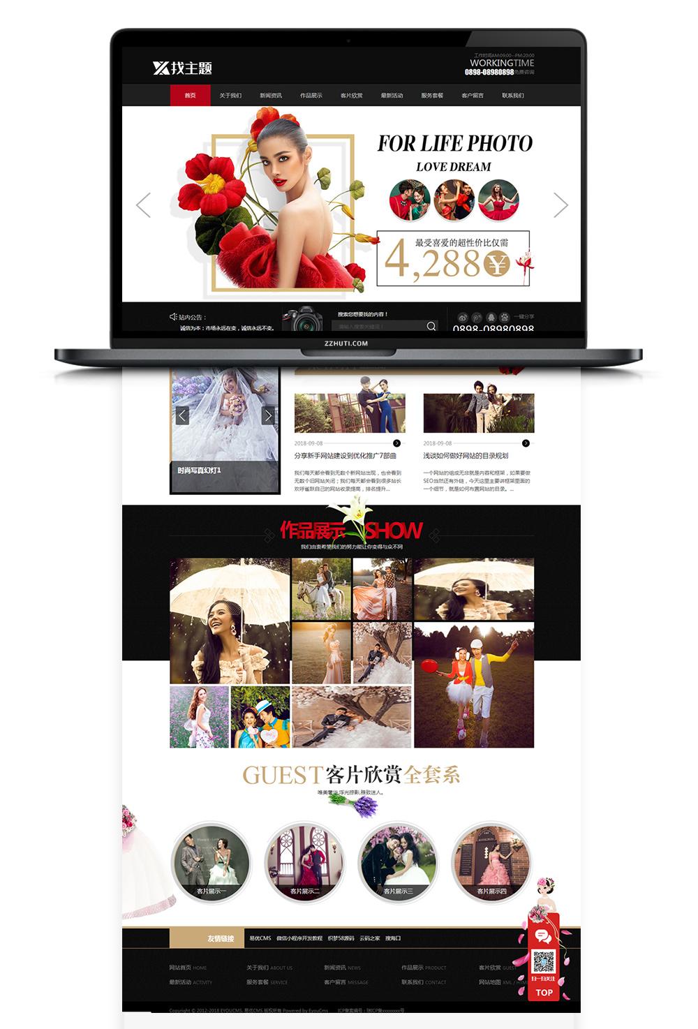 【婚纱摄影】易优CMS 响应式时尚婚纱写真设计工作室网站源码-找主题源码