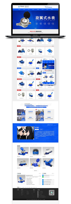 【智能水表类】织梦cms自适应响应式营销型网站源码-找主题源码