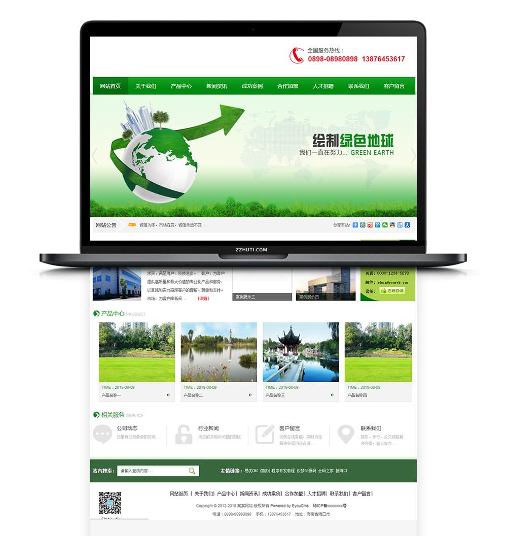 【园林绿化】易优cms模板 自适应响应式盆景租售企业网站源码-找主题源码