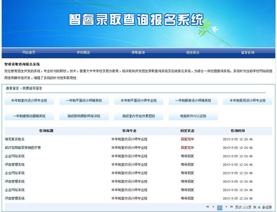 【在线报名系统 】ASP源码 智睿录取查询报名系统 v10.2.2 在线查询系统-找主题源码