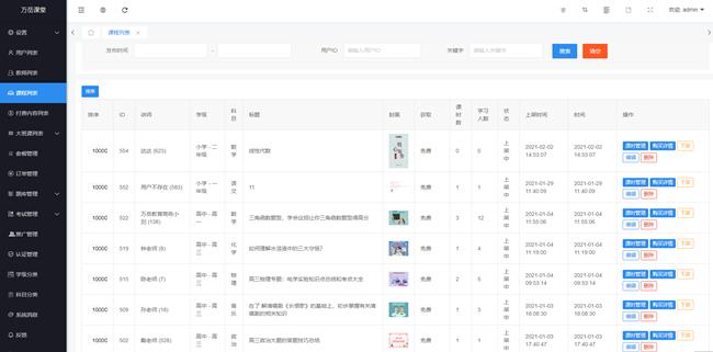 【万岳网校源码 v2.2.0】web版+支持多种直播课堂形式-找主题源码