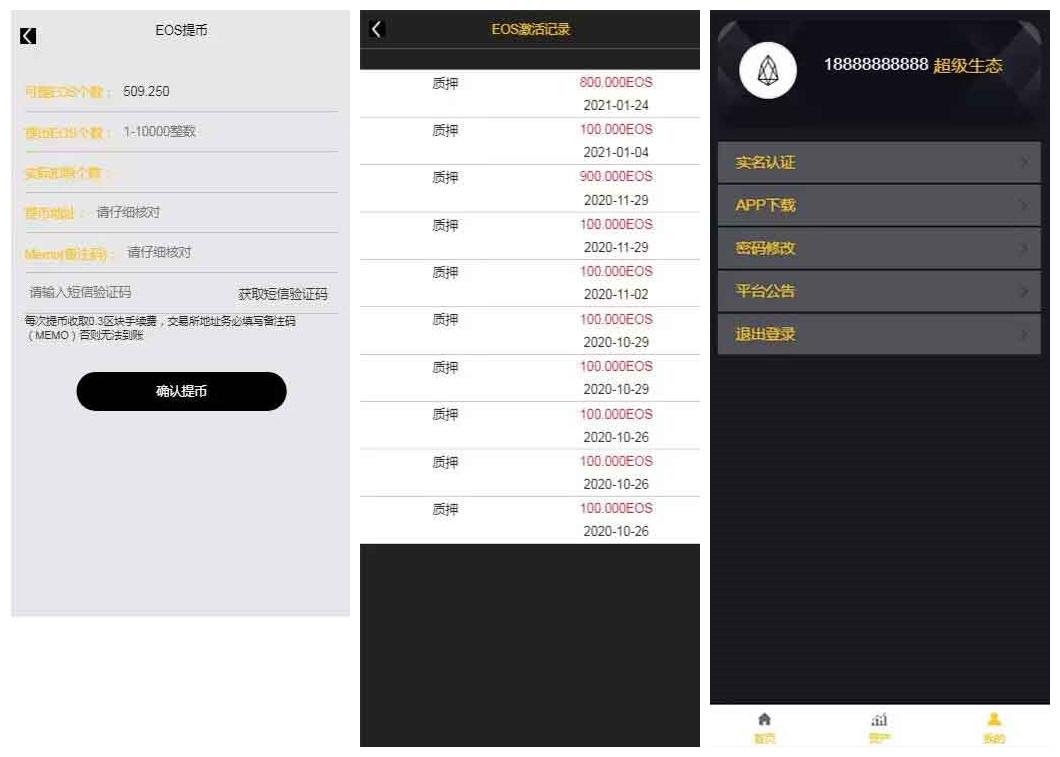 【仿EOS生态社区】区块链理财系统+能提现到各个交易大盘或钱包+可二开纯开源-找主题源码