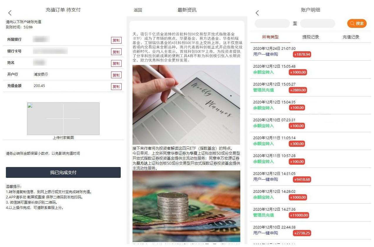 【投资理财源码】华夏基金全新二开基金理财程序+独一无二的功能逻辑+在线客服-找主题源码