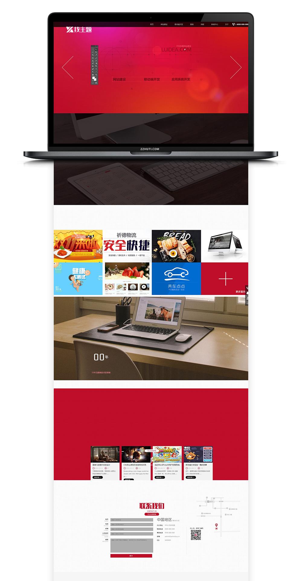 【网络工作室】织梦cms模板 红色网站源码 自适应手机版-找主题源码