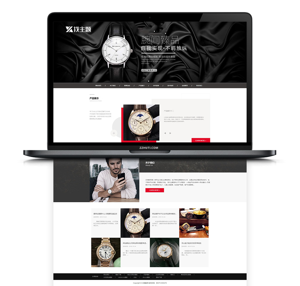 【手表首饰】织梦cms模板 黑色网站源码 自适应手机版-找主题源码