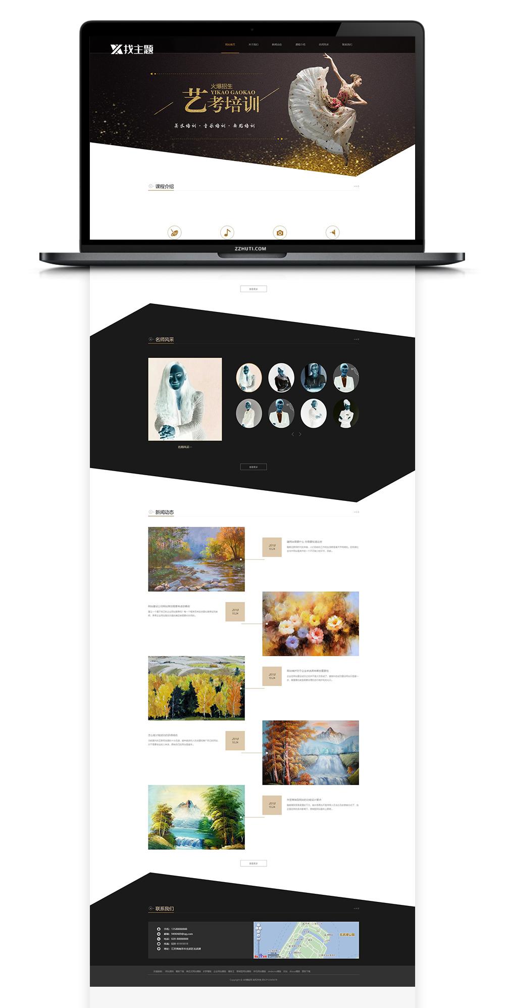 【艺术培训】织梦cms模板 黑色艺考培训网站源码[自适应手机版]-找主题源码
