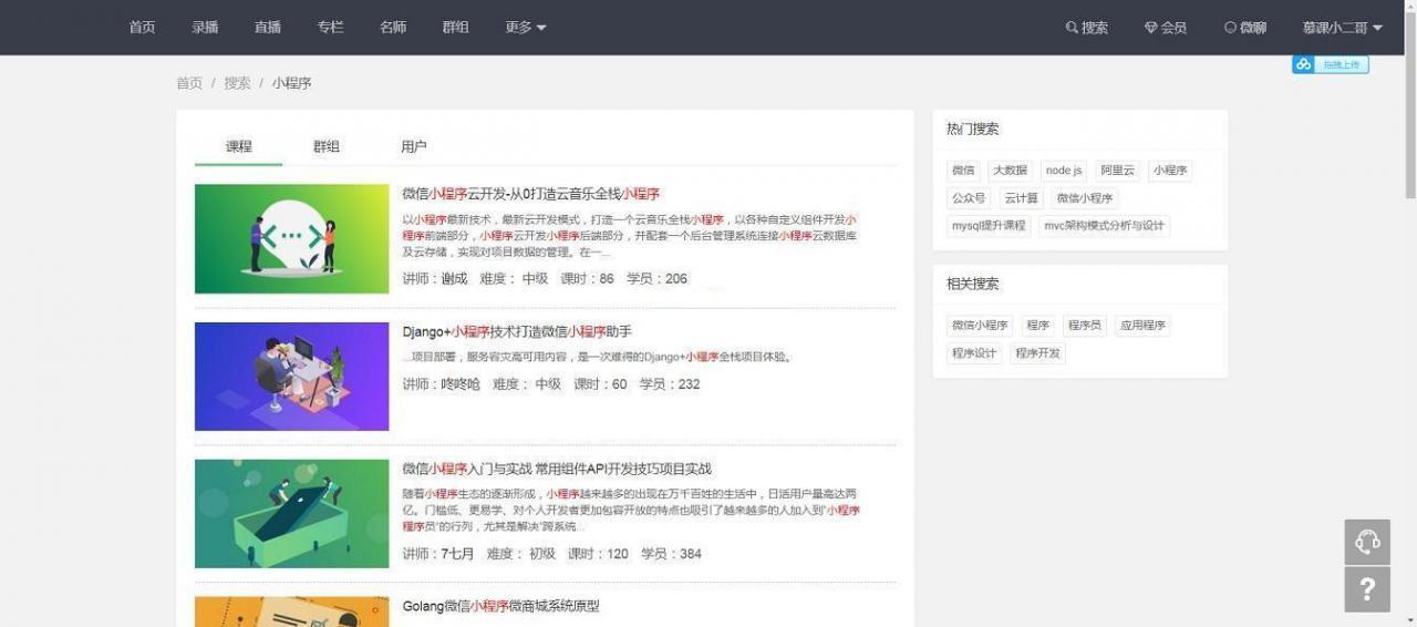 【酷瓜云课堂 v1.2.0】腾讯云版+开源网校系统+在线教育系统+完成客户端API数据接口-找主题源码