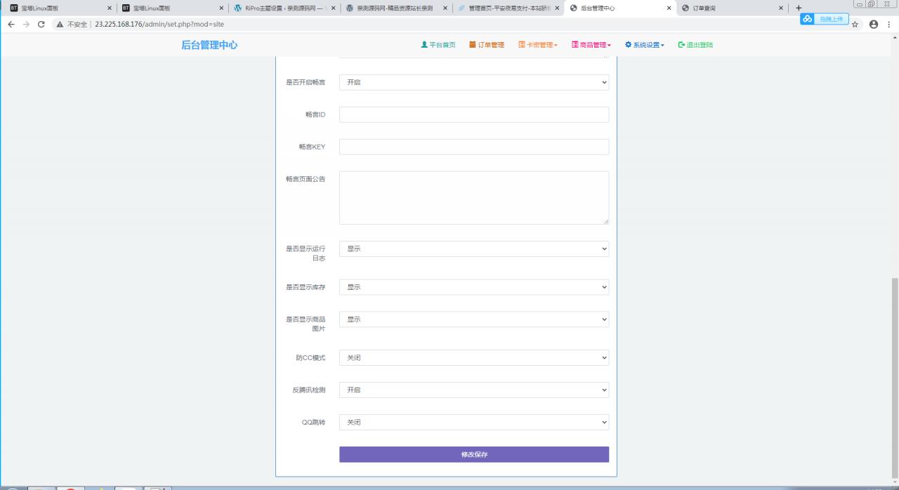 【自动发卡系统】彩虹发卡网最新可用发卡网源码(亲测源码)-找主题源码