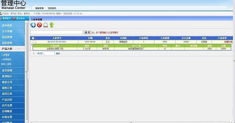 【医药ERP管理系统】ASP.NET药品销售管理系统+医药产品进销存系统源码-找主题源码